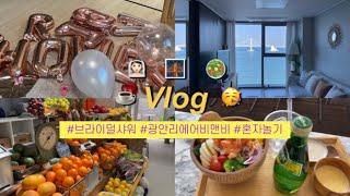 vlog ᙏ̤̫͚알찬 휴무 광안리 에어비앤비,브라이덜샤…