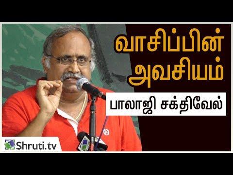 வாசிப்பின் அவசியம் | பாலாஜி சக்திவேல் | Balaji Sakthivel speech | கூகை திரைப்பட இயக்கம்