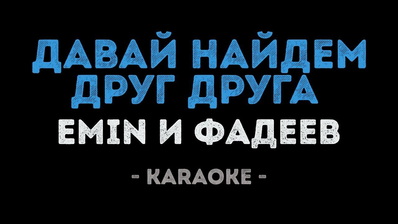EMIN и Максим Фадеев - Давай найдем друг друга (Караоке)
