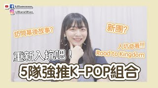 5團不可錯過的K-POP新組合!《Road To Kingdom》THE BOYZ, N.Flying外還有這幾隊寶藏!(記得睇到最後!) 韓星.追星 Talk分享 Lilliansssssss