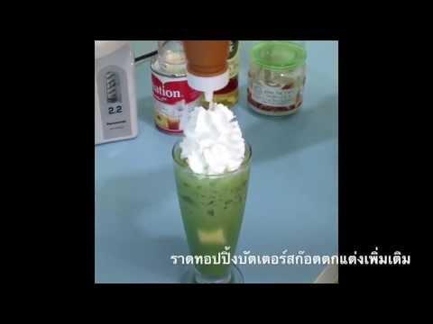 ชาเขียวพุดดิ้ง สอนสูตรกาแฟ กาแฟสด เมนูเสริมในร้าน อบรมกาแฟ เรียนชงกาแฟ เรียนทำน้ำปั่น ฟรี