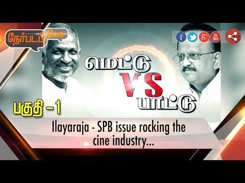 Nerpada Pesu: Ilayaraja - SPB Song Copyright Controversy | Part 1 | 20/03/2017
