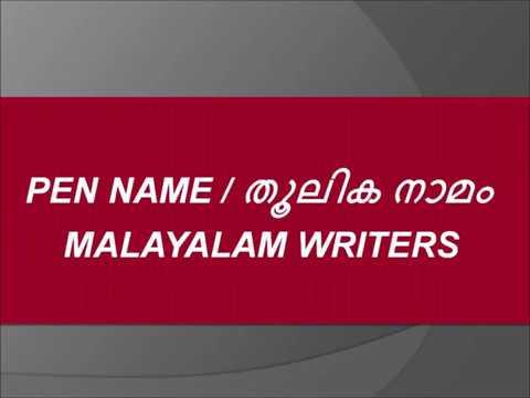 PEN NAME / തൂലിക നാമം MALAYALAM WRITERS