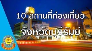 10-สถานที่ท่องเที่ยวจังหวัดบุรีรัมย์