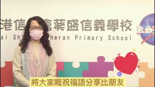 Publication Date: 2021-03-18 | Video Title: 香港信義會葵盛信義學校徐起鸝校長-與眾同抗疫「網上送祝福」活
