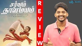 Sarvam Thaala Mayam Review | GV Praksah | Rajiv Menon | AR Rahman