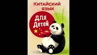 Китайский язык для детей(SunVille- детский развивающий центр Санкт- Петербург, Купчино +7 964 380 60 40., 2016-10-27T17:35:41.000Z)