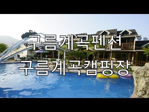 구름계곡펜션 & 캠핑장 풍경 (2017.09.17) [ 가평