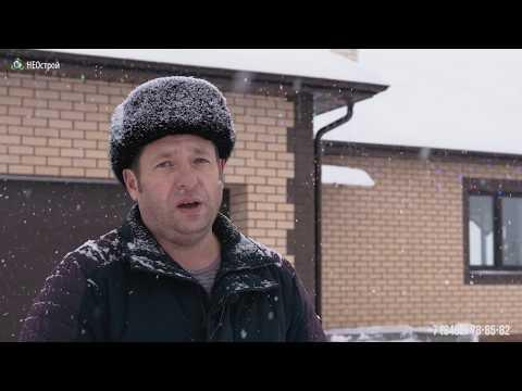 Видеоотзыв о строительстве дома в с.Молчаново, ул.Береговая_Неострой