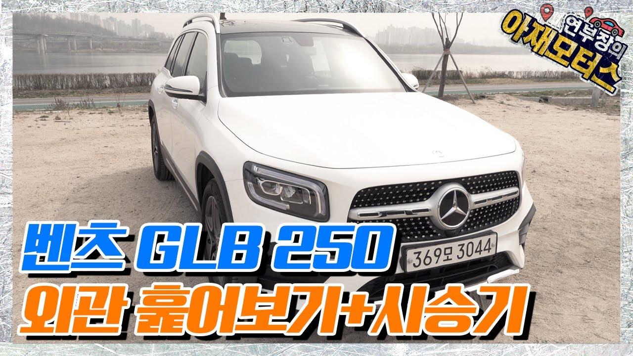 메르세데스 벤츠 GLB 250 외관 훑어보기+시승기 리뷰 - 아재모터스