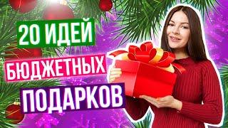 20 ИДЕЙ Бюджетных ПОДАРКОВ на Праздники