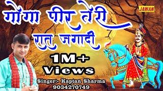 Download lagu गोगा पीर तेरी रात जगा दी हो || Singer:- Kaptan Sharma || JAWAN STUDIO HD