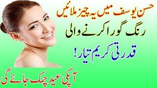 Skin Whitening Tips in Urdu | Rang Gora Karne Ki Cream