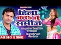 2018 का सुपरहिट गाना - ढीला करा तू समीज - Purushottam -  Bhojpuri Hit Songs
