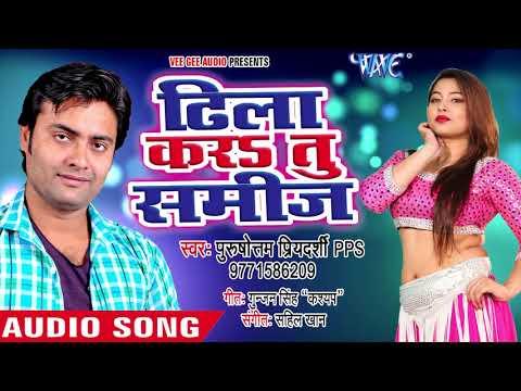 2018 का सुपरहिट गाना - ढीला करा तू समीज - Purushottam -Bhojpuri Hit Songs