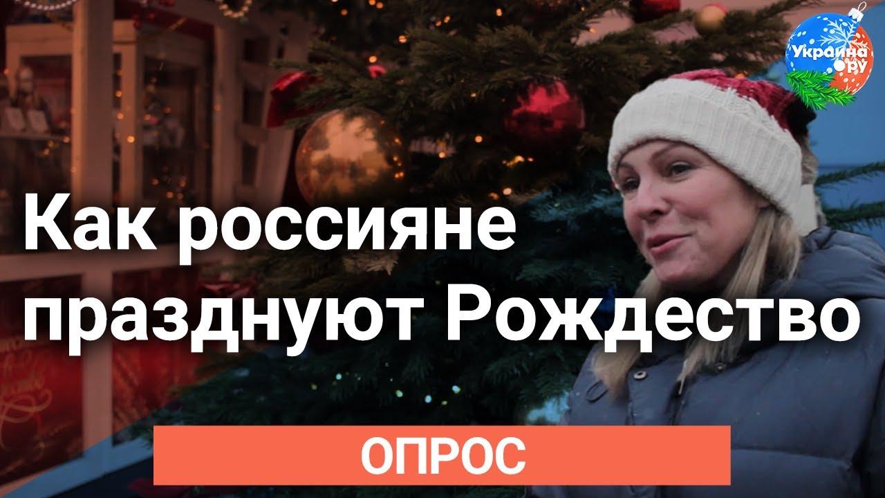 Россияне высказали своё мнение о Рождестве
