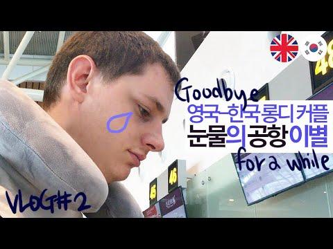 국제커플 🇬🇧🇰🇷 롱디 커플이 공항에서 헤어질 때 브이로그 Vlog (짠내주의)