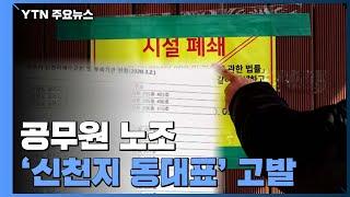공무원 노조가 '신천지 동대표' 고발한 이유는? / Y…