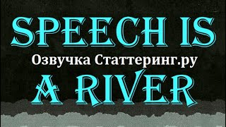 Рут Мэд «Речь это река. Моё избавление от заикания» (коллективная озвучка Stuttering.su)