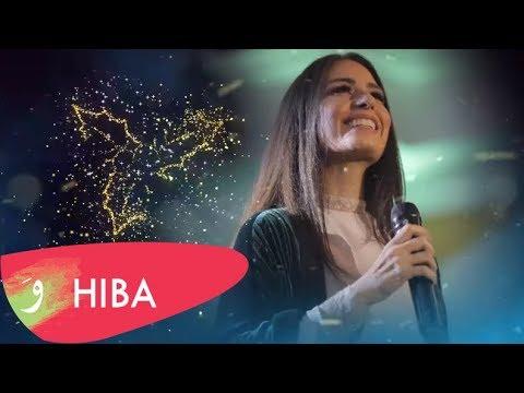 Hiba Tawaji – The Little Drummer Boy [Lyric Video] (2019) / هبه طوجي – شو في أطفال عم تبكي