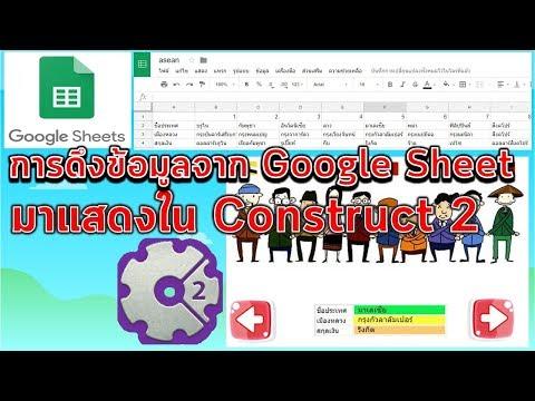 วิธีการเชื่อมฐานข้อมูล Online กับ Google Sheet ใน Construct 2