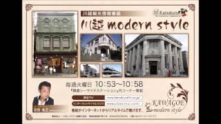 沼田浩正の川越Modern style (鎌倉FM) 平成27年4月20日放送分 ゲス...