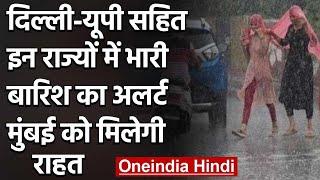 Weather Forecast: Delhi-UP-Gujarat में भारी बारिश का Alert, Mumbai को मिलेगी राहत | वनइंडिया हिंदी