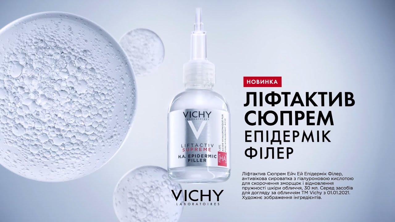 Презентація сиворотки Liftactiv Supreme Epidermic Filler от Vichy