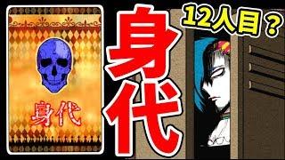『多数決デスゲーム』で身代わりカードを拾ったんだけど…【キミガシネ】#7 thumbnail