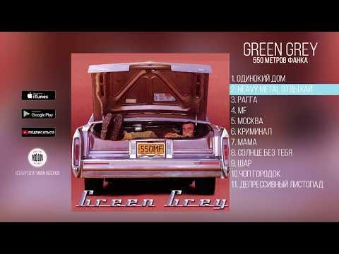 Green Grey - 550 метров фанка