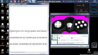 Видео Урок - как настроить джойстик на компьюнтер