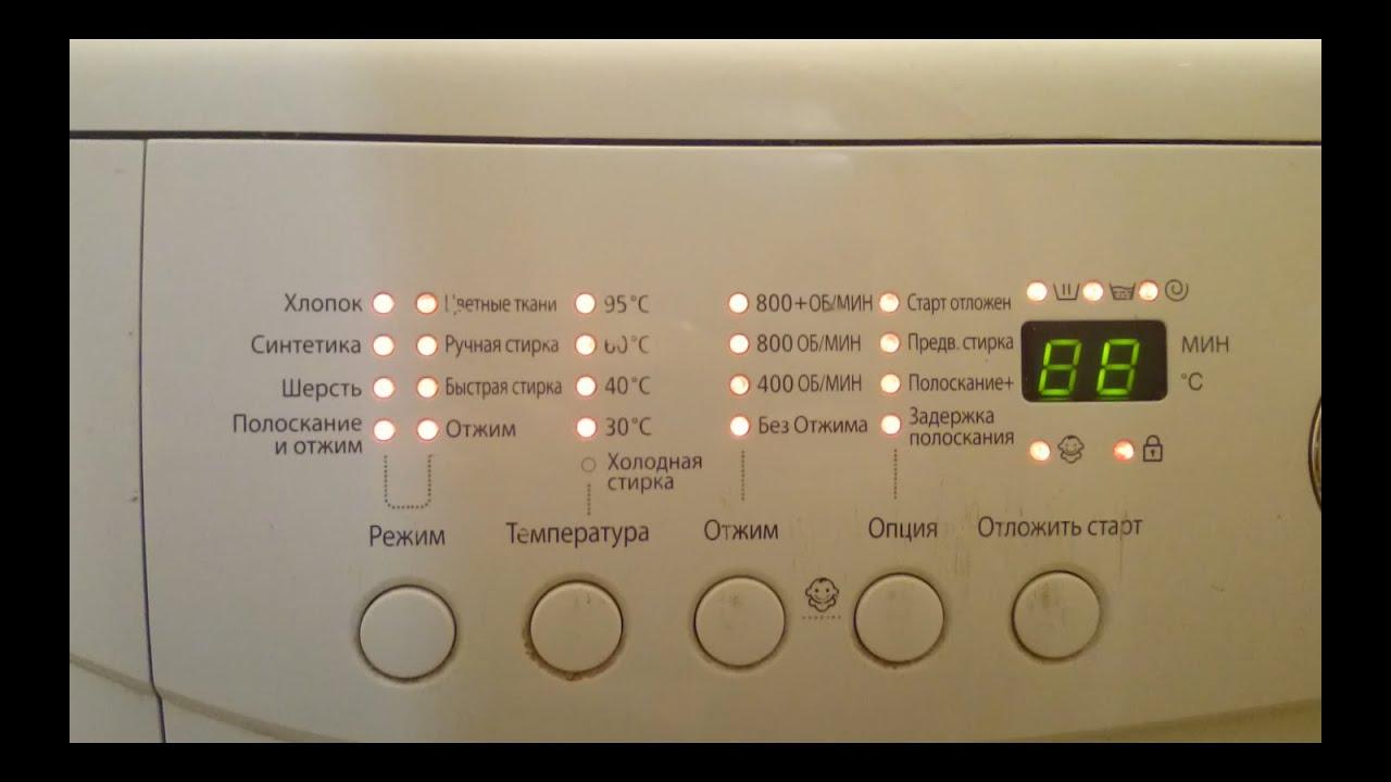 стиральная машина samsung s843 инструкция