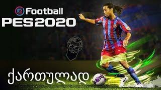 PES 2020 DEMO PC Online რეჯიმი პესზე გადავდივარ????