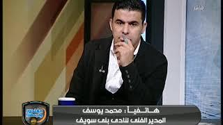 مداخلة محمد يوسف مع خالد الغندور ومشاكل دوري القسم الثاني