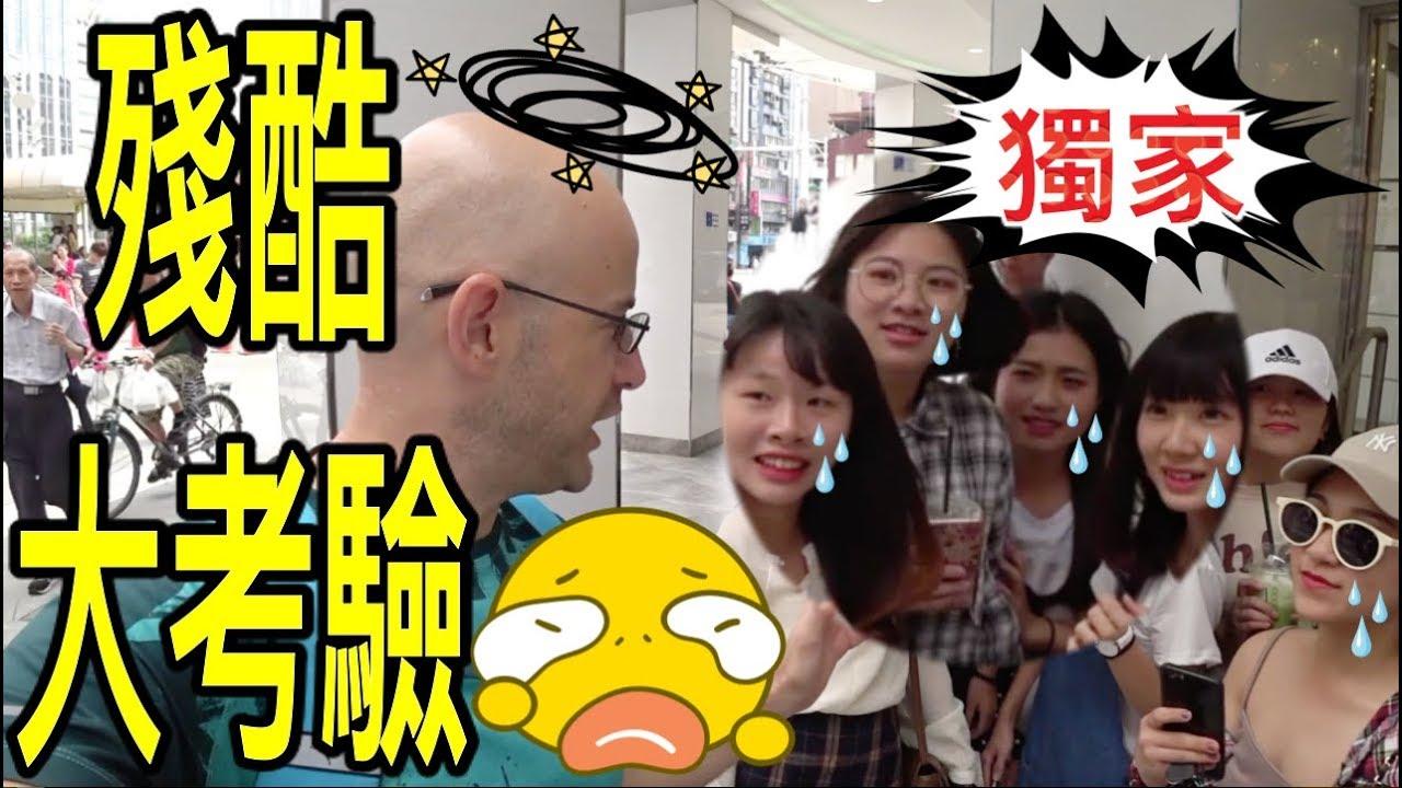 街頭突襲臺灣年輕人的英文?真實實驗 English in Taiwan(Türkçe Altyazı) - YouTube