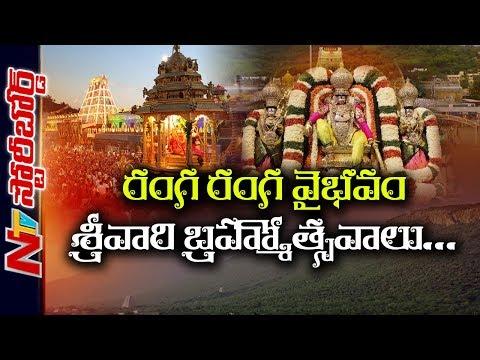 Special Focus On Tirumala Srivari Brahmotsavam 2019 || Story Board || NTV