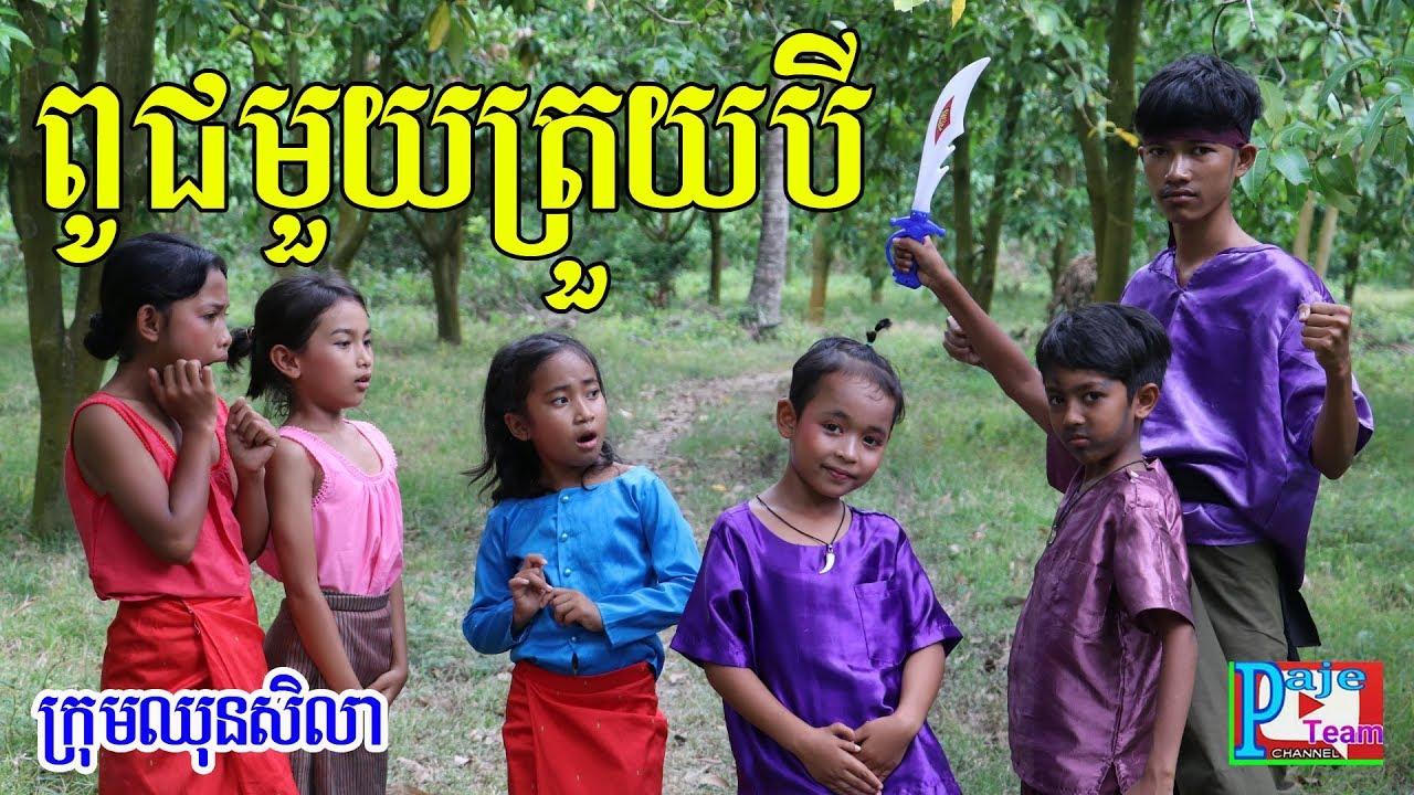 ពូជមួយត្រួយបី ពីដំណាប់សម្រករាង លោកគ្រូស៊ូសេងហ៊ួ ,khmer comedy 2019 from Paje team