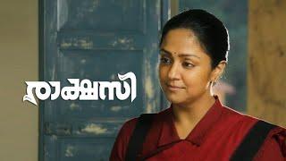 കളക്ടറുടെ  ഇൻസ്പെക്ഷൻ  | Rakshasi Movie | Scene 4 | ManoramaMAX