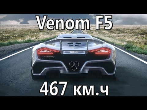 Hennessey Venom F5 убийца Bugatti и Koenigsegg – Тизер