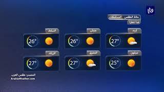 النشرة الجوية الأردنية من رؤيا 17-5-2019 | Jordan Weather