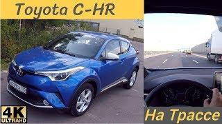 Валим на Toyota C-HR 2.0 по трассе - хорошо выходит?