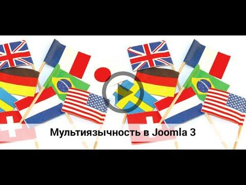 Мультиязычность в Joomla 3. Как сделать мультиязычный сайт на Joomla?