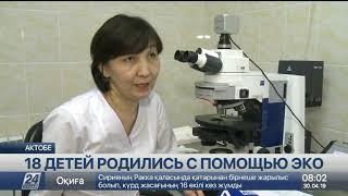 18 детей родились при помощи ЭКО в Актюбинской области