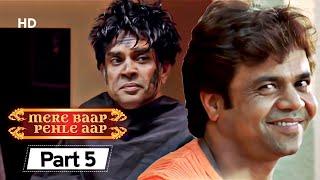 Mere Baap Pehle Aap - အပိုင်း ၅ | Superhit ဟာသရုပ်ရှင် Paresh Rawal - Rajpal Yadav