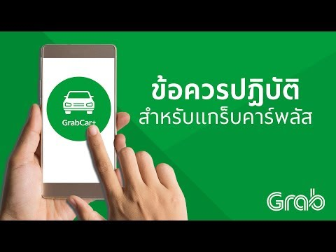 [GrabCar Plus] ข้อควรปฏิบัติสำหรับแกร็บคาร์พลัส