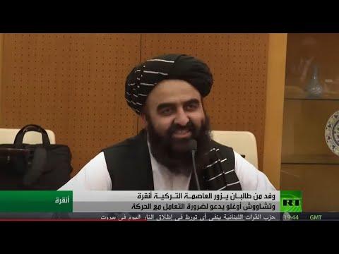أنقرة تدعو للتعامل مع حركة طالبان  - 12:54-2021 / 10 / 15