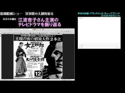 【生配信録画】江波京子さん主演ドラマ『女三四郎』当時評