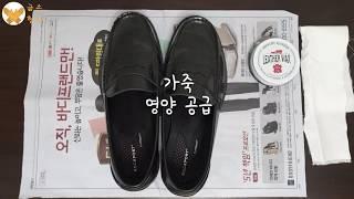 가죽 신발에 영양 공급하기 (밍크오일)
