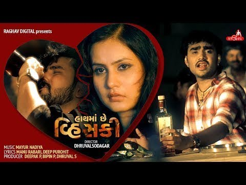 Hdvidz in Jignesh Kaviraj   Hath Ma Chhe Whisky  Latest Gujarati DJ Songs 2017  Raghav Digital