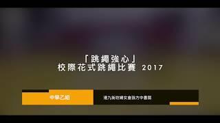 Publication Date: 2018-05-04 | Video Title: 跳繩強心校際花式跳繩比賽2017(中學乙組) - 港九街坊婦